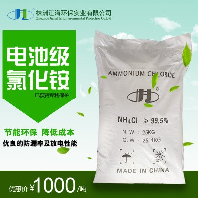 <b>Supply Ammonium Chloride Quote Wholesaler</b>