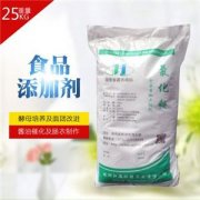 Ammonium Chloride Food Additive